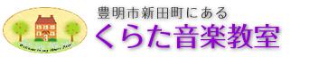 豊明市にある倉田彰子の音楽教室|kuratamusicparty.com