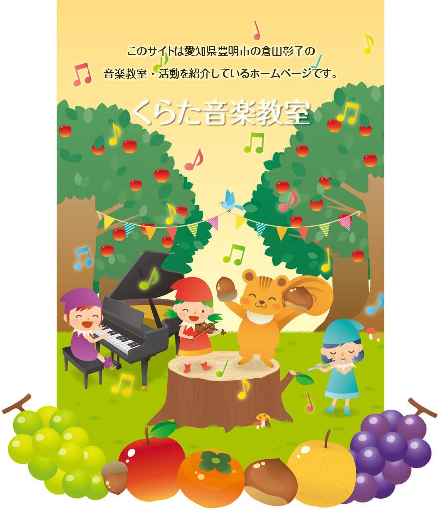 このサイトは愛知県豊明市の倉田彰子の教室、活動を紹介しているホームページです。ピアノ教室、オカリナ教室を開いています。おもな活動はブログをご覧ください。